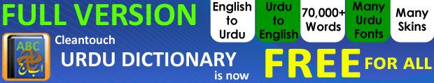 Free Download English to Urdu Dictionary