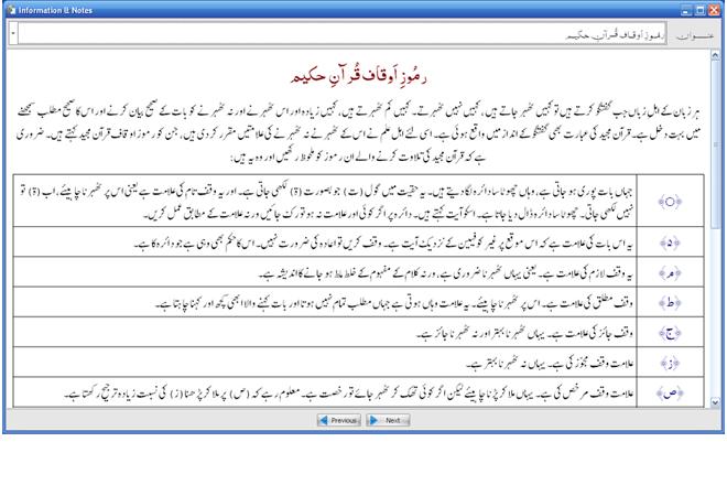 Khazain-ul-Hidayat (The Digital Qur'an)